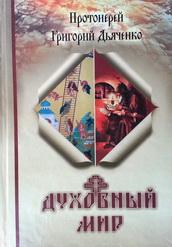 Духовный мир. Прот. Григорий Дьяченко