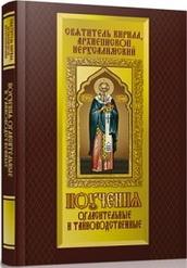 Поучения огласительные и тайноводственные. Святитель Кирилл, архиепископ Иерусалимский.