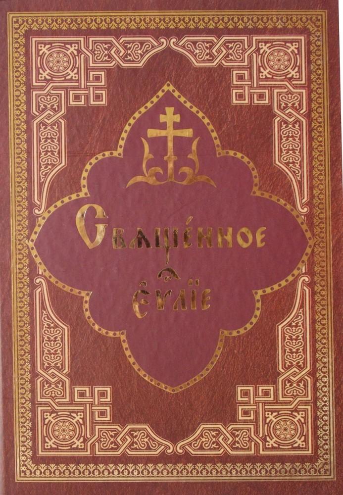 Священное Евангелие на церковно-славянском языке. Средний формат