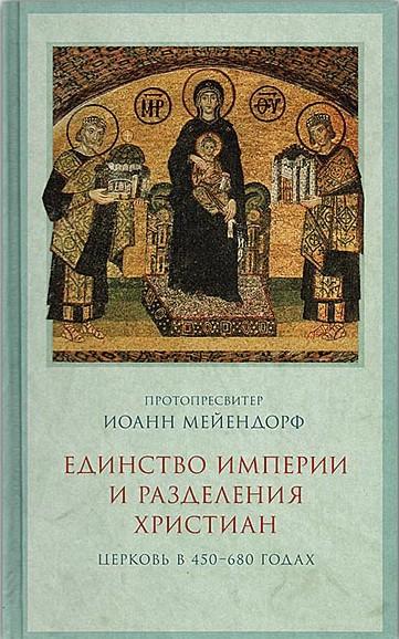 Единство империи и разделения христиан. Церковь в 450-680 гг. Протопресвитер Иоанн Мейендорф.
