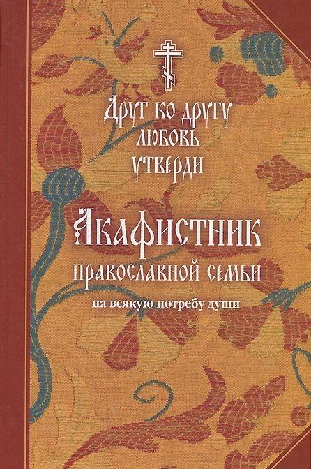 Акафистник православной семье на всякую потребу души