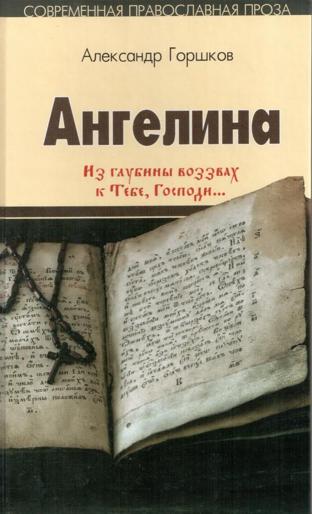 Ангелина,из глубины воззвах к тебе,Господи.часть-2-я Горшков Александр