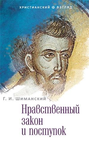 Нравственный закон и поступок.Г.Шиманский