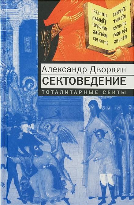 Сектоведение. Тоталитарные секты,Дворкин Александр