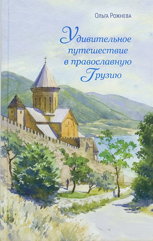 Удивительное путешествие в православную Грузию.Рожнёва Ольга