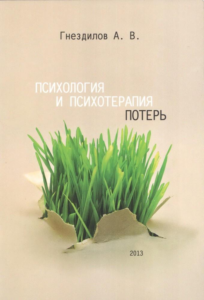 Психология и психотерапия потерь. Гнездилов А. В.