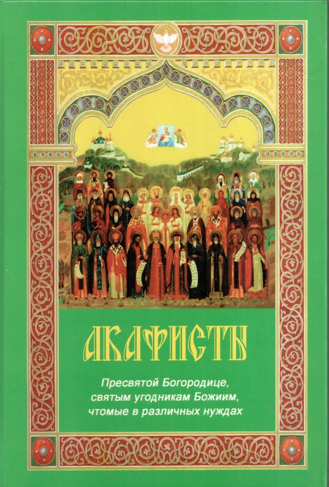 Акафисты Пресвятой Богородице,святым угодникам Божиим,чтомые в различных нуждах.
