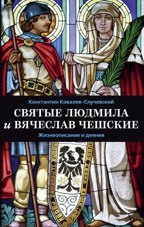 Святые Людмила и Вячеслав Чешские. Жизнеописание и деяния
