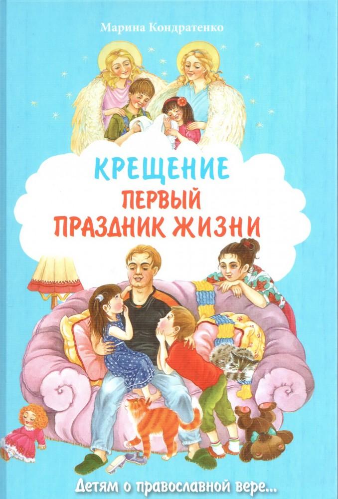 Крещение первый праздник жизни.Детям о православной вере.Кондратенко Марина