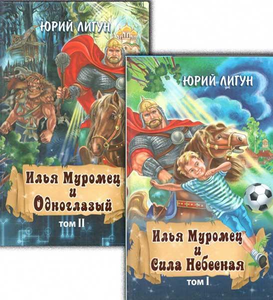 Илья Муромец и Сила Небесная.Илья Муромец и Одноглазый. Юрий Лигун