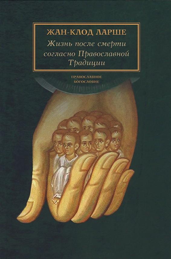 Жизнь после смерти согласно Православной Традиции. Ларше Жан-Клод