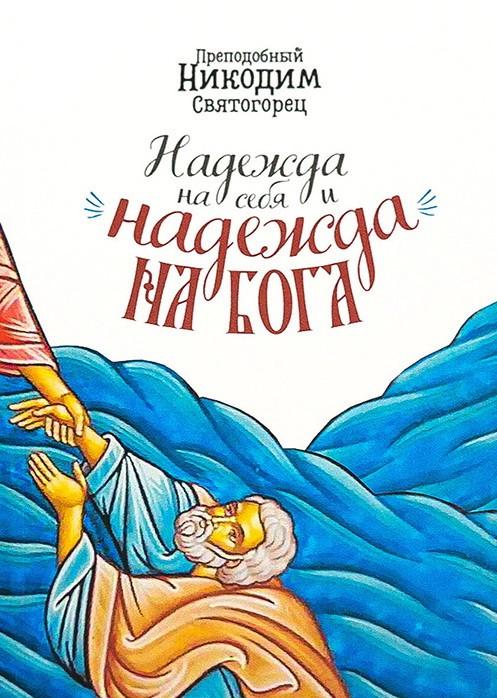 Надежда на себя и надежда на Бога. Преподобный Никодим Святогорец
