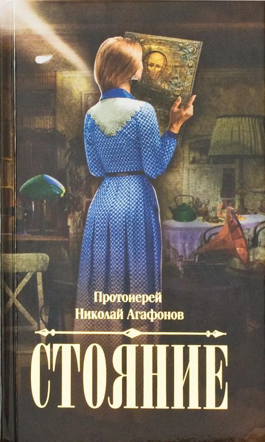 Стояние.Протоиерей Николай Агафонов