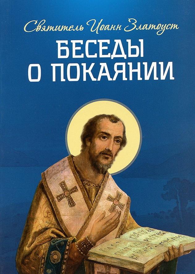 Беседы о покаянии.Святитель Иоанн Златоуст
