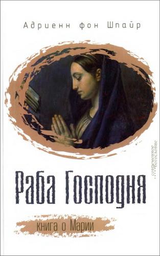 Раба Господня. Книга о Марии.Адриен фон Шпайр.