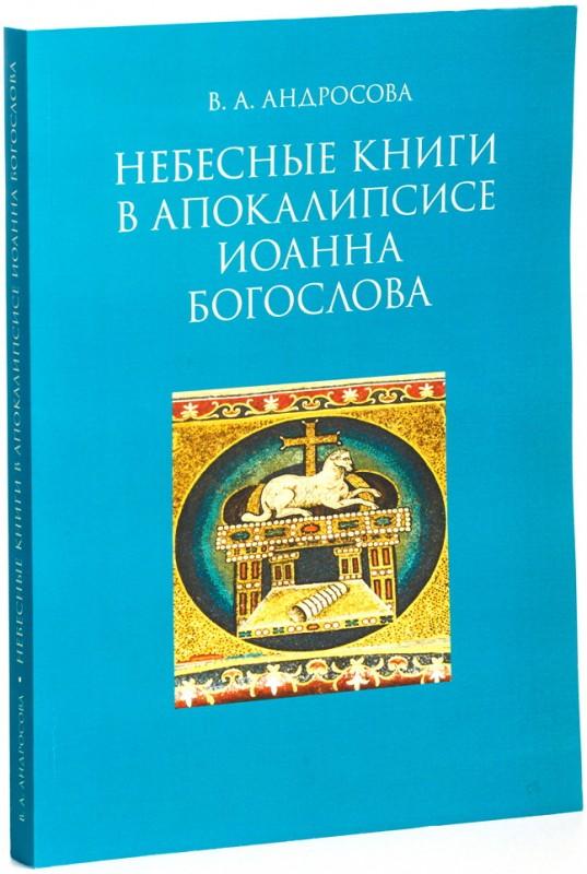 Небесные книги в Апокалипсисе Иоанна Богослова.Андросова Вероника