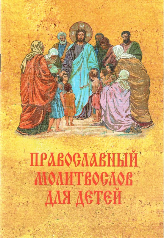 Православный молитвослов для детей.