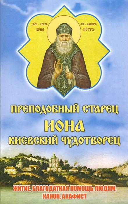 Преподобный старец Иона Киевский Чудотворец. Житие, Благодатная помощь людям . канон, акафист