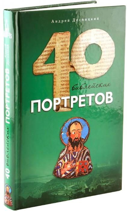 Сорок библейских портретов.Десницкий Андрей Сергеевич